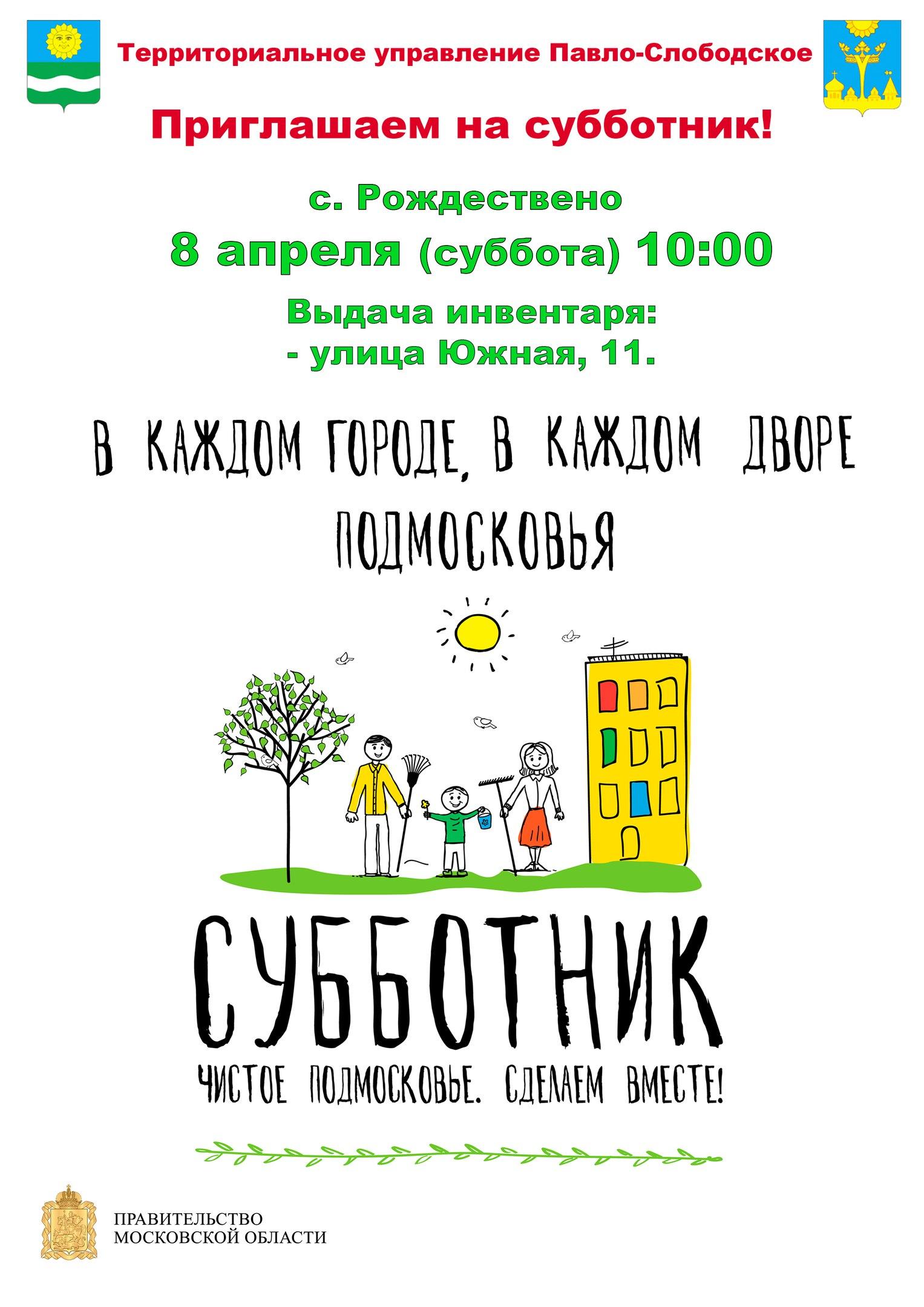 Субботник в Рождествено 8 апреля 2017