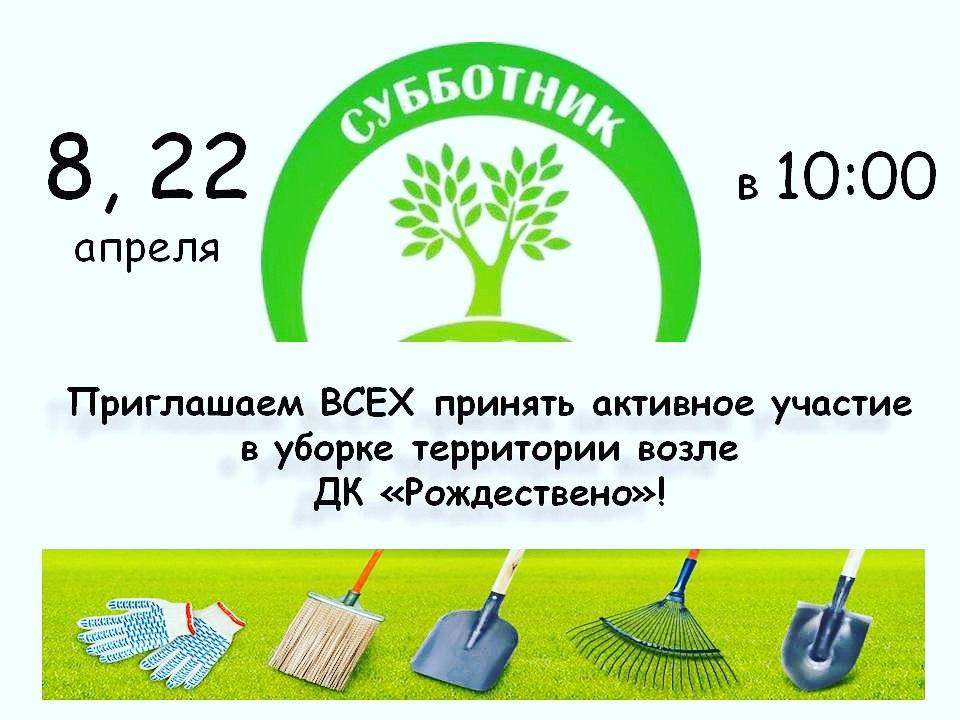 ДК Рождествено приглашает на субботник 8,22 апреля
