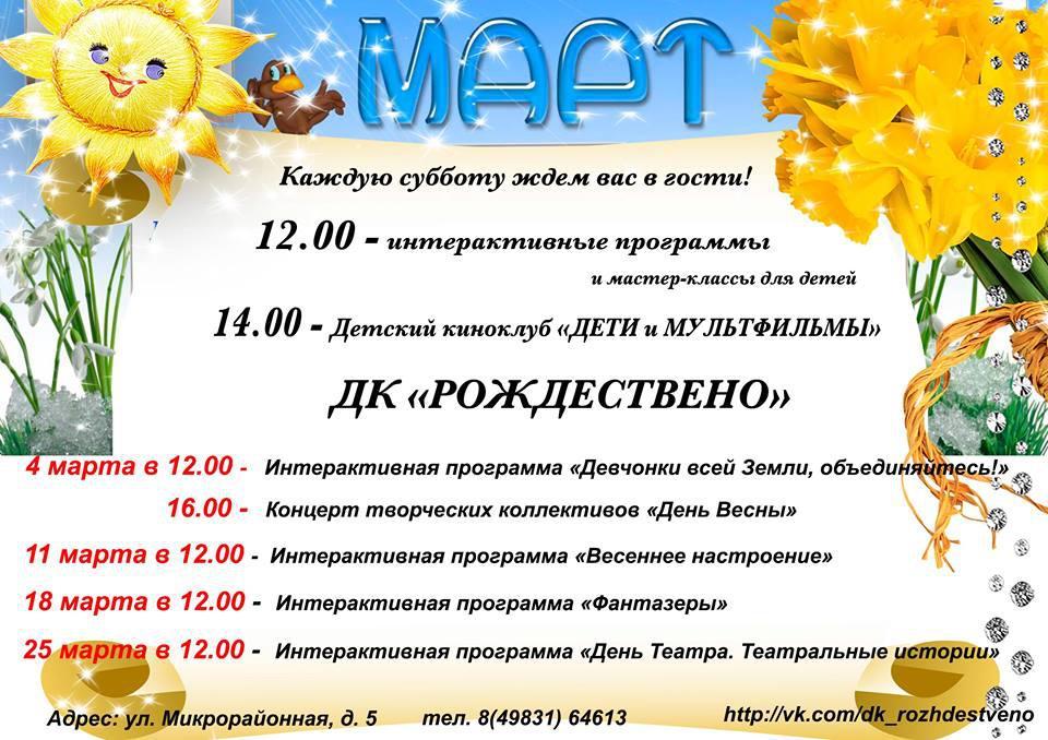 ДК Рождествено мероприятия в марте 2017