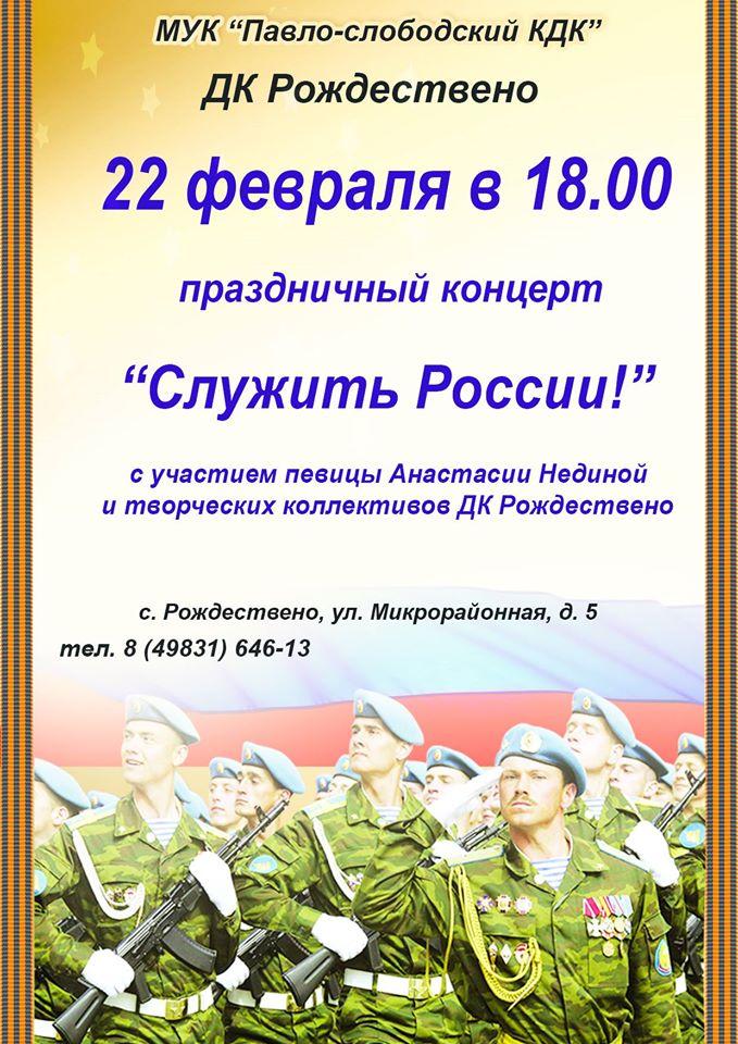 Праздничный концерт в ДК Рождествено