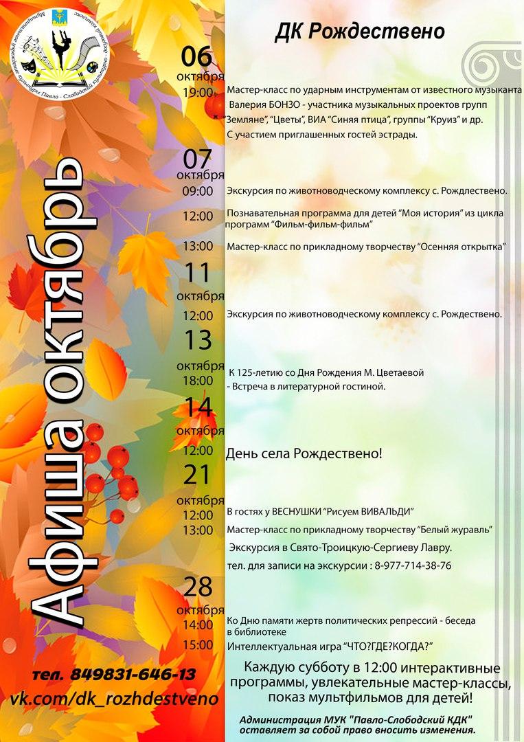 Расписание мероприятий ДК Рождествено октябрь 2017