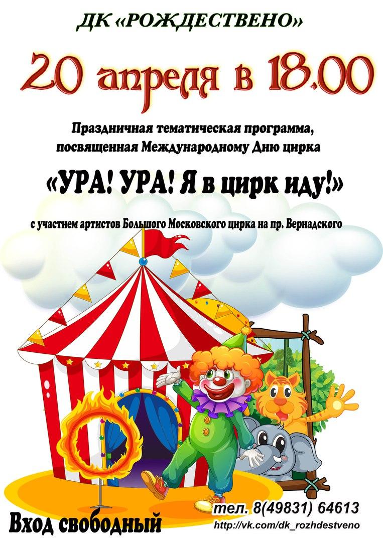 ДК Рождествено приглашает в цирк