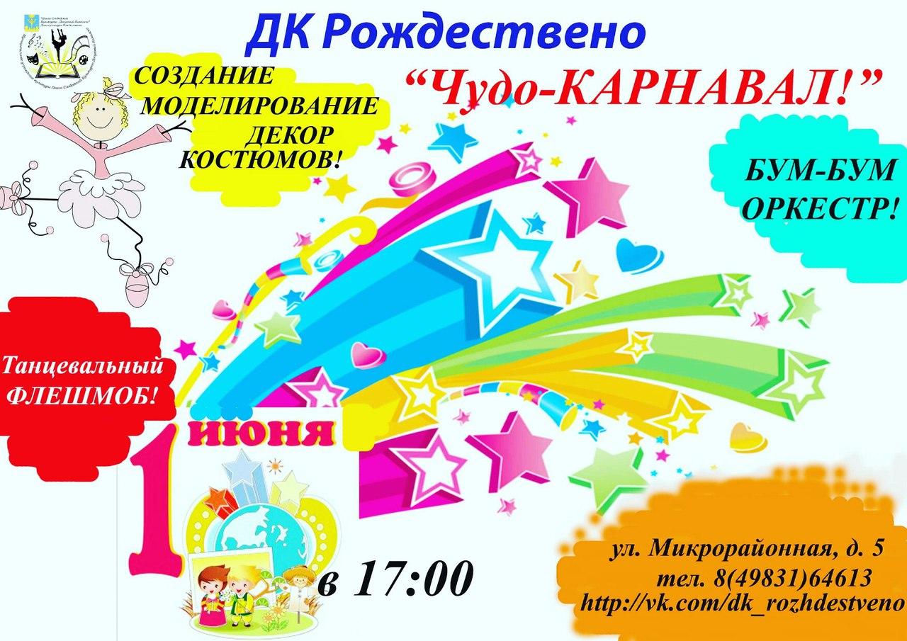 Чудо-Карнавал ДК Рождествено