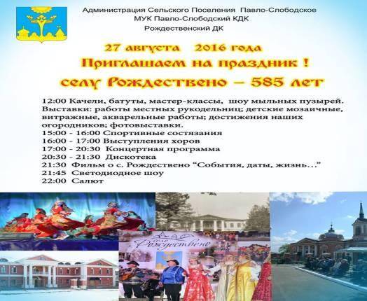 День села Рождествено 2016
