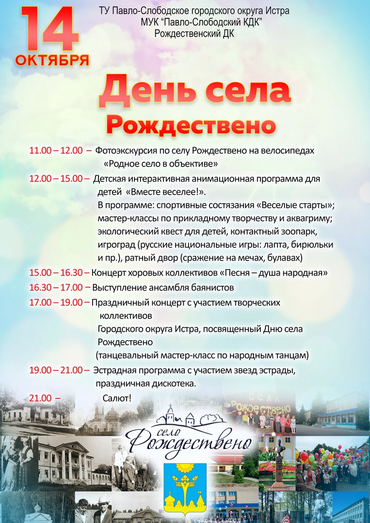 День села Рождествено 14 октября 2017