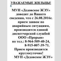 Единая диспетчерская МУП Дедовское ЖЭУ