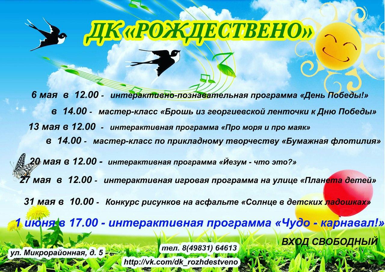 Расписание мероприятий ДК Рождествено на май