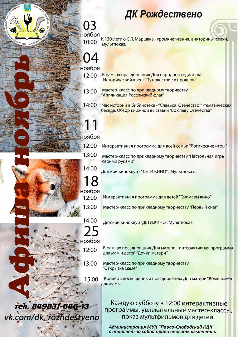 Расписание мероприятий ДК Рождествено ноябрь 2017