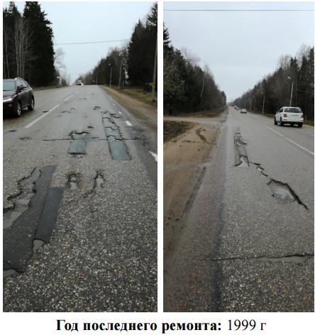 Голосование за ремонт дороги Снегири - Рождествено