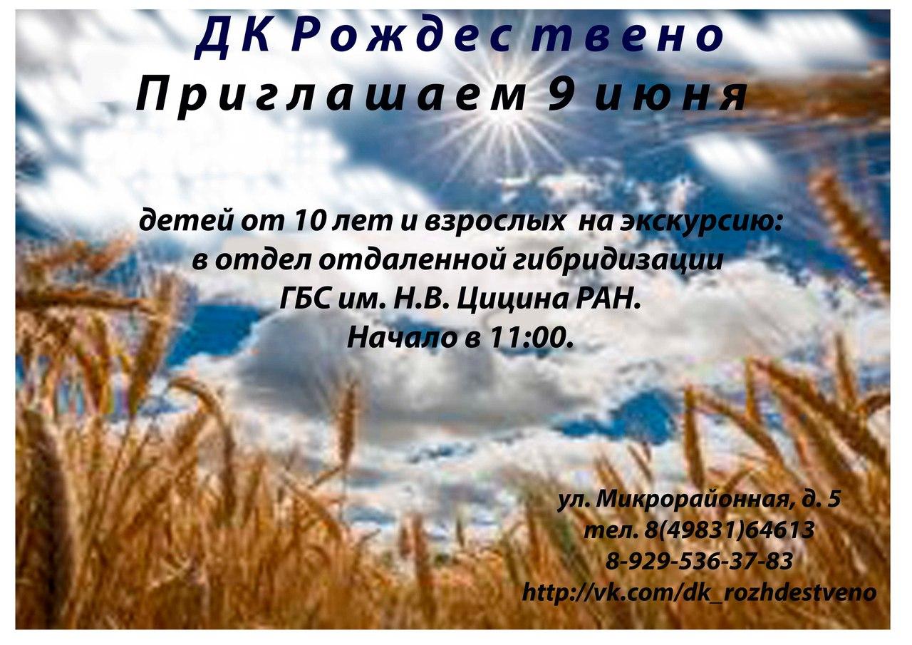 ДК Рождествено приглашает на экскурсию в отдел отдаленной гибридизации