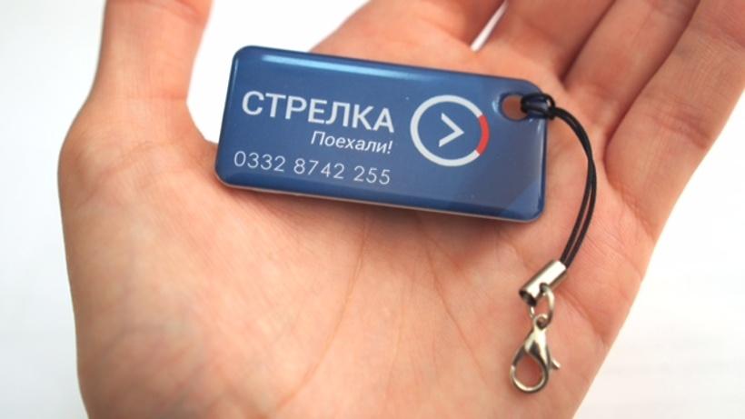 В Москве и Подмосковье оплатить проезд с помощью брелока можно будет с апреля