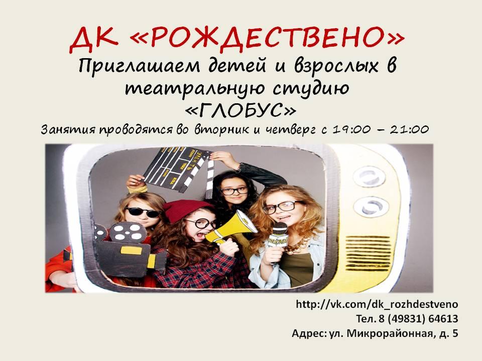 ДК Рождествено приглашает в театральную студию