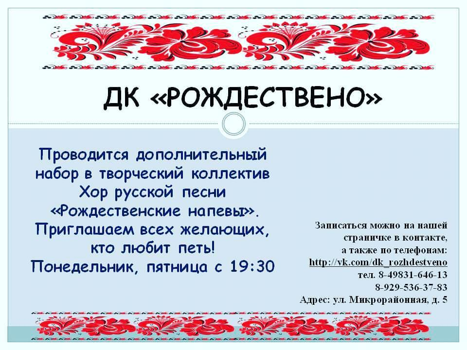 Набор в хор ДК Рождествено