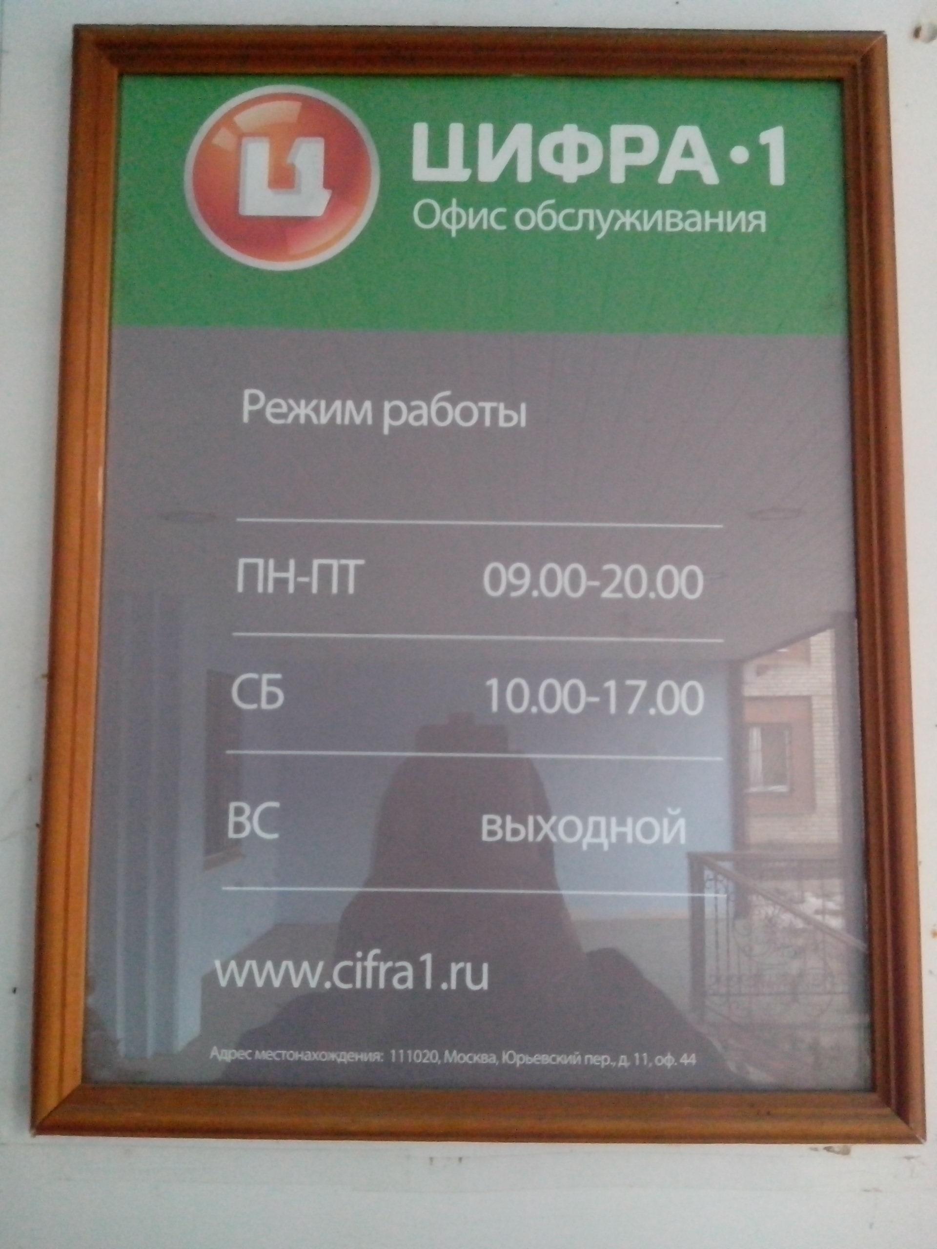 ООО Цифра1