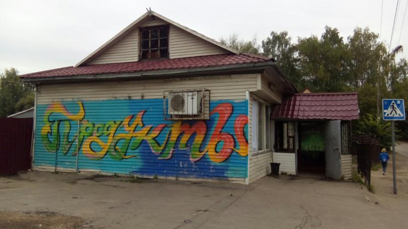 Продуктовый магазин на перекрестке