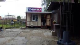 Магазин ХозТовары