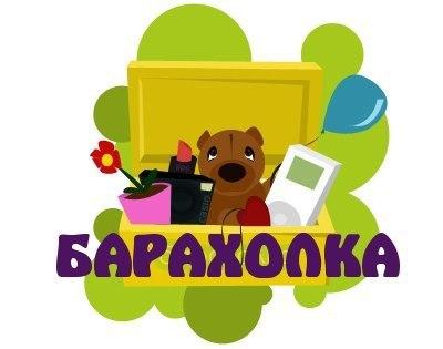 Барахолки Рождествено Новые Снегири