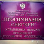 "ФГБОУ «Прогимназия ""Снегири"" УДП РФ"
