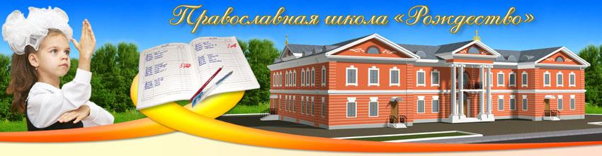Детский сад Православной школы